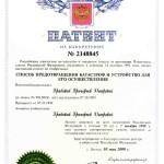 Patent št. 2148845:  »Način preprečevanja katastrof in naprava za njegovo izvajanje« Začetek veljavnosti: 7. oktober 1999