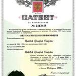 Patent št. 2163419: »Sistem prenosa informacij« Začetek veljavnosti: 6. julij 2000