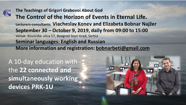 The Control of the Horizon of Events in Eternal Life @ Belgrade, Serbia | Beograd | Serbia