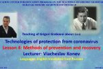 """Technologies for Protection and self-healing from the """"Coronavirus detected in China 2019-nCoV"""", Lesson 4"""