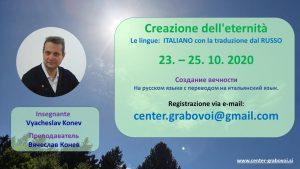 The Creation of Eternity @ Webinar, Russian and Italian languages | Ljubljana | Slovenia