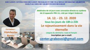 Омоложение в вечной жизни, 22 ПРК-1У @ Устройства для вебинаров, русский и французский | Любляна | Словения